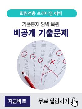 P 01 기출해설특강(2019)